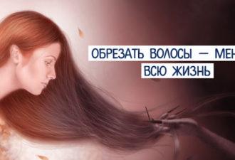 Обрезать волосы — менять всю жизнь
