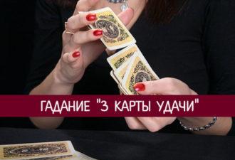 """ГАДАНИЕ """"3 КАРТЫ УДАЧИ"""""""