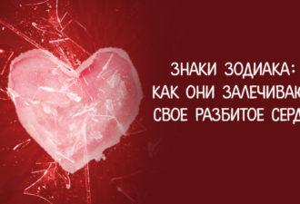 Знаки зодиака: как они залечивают свое разбитое сердце