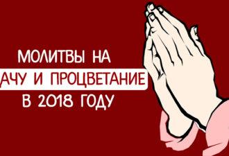 Молитвы на удачу и деньги в 2018 году
