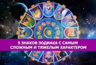 5 знаков зодиака с самым сложным характером