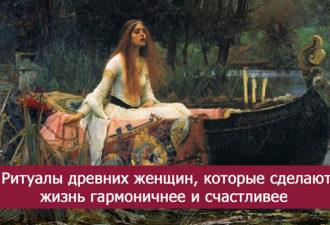 Ритуалы древних женщин, которые сделают жизнь гармоничнее и счастливее