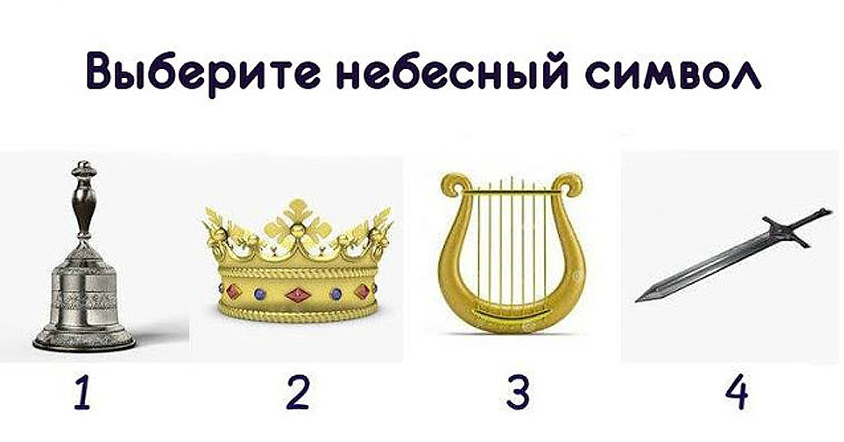 Выберите один из небесных символов и получите послание от ангела!