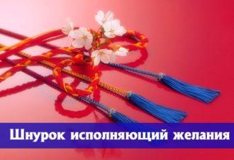 Шнурок, исполняющий желание - симоронский ритуал