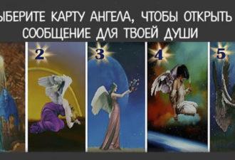 Тест Души – Выберите карту Ангела, чтобы открыть послание для Вас!