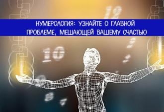 Нумерология: узнайте о главной проблеме, мешающей вашему счастью