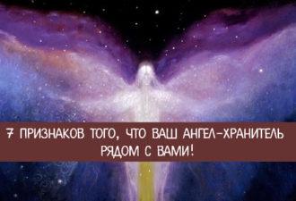 7 признаков того, что ваш ангел-хранитель рядом!