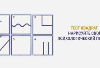 Тест квадрат: нарисуйте свой психологический портрет