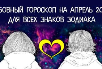 Любовный гороскоп на апрель 2018 для всех Знаков Зодиака