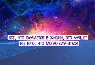 ВСЕ, ЧТО СЛУЧАЕТСЯ В ЖИЗНИ, ЭТО ЛУЧШЕЕ ИЗ ТОГО, ЧТО МОГЛО СЛУЧИТЬСЯ
