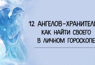 12 АНГЕЛОВ-ХРАНИТЕЛЕЙ: как найти своего в личном гороскопе? Пошаговая инструкция с формулой