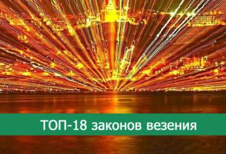 ТОП-18 законов везения