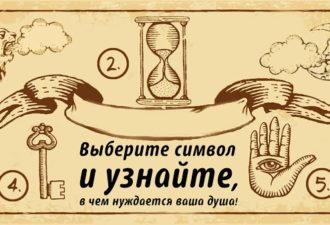 Выберите символ и узнайте, в чем нуждается ваша душа!