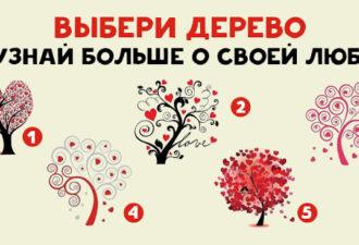 Все тайны ваших чувств в одном тесте! Это все любовь!