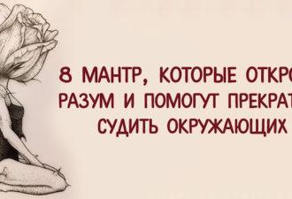 8 МАНТР, КОТОРЫЕ ОТКРОЮТ РАЗУМ И ПОМОГУТ ПРЕКРАТИТЬ СУДИТЬ ОКРУЖАЮЩИХ