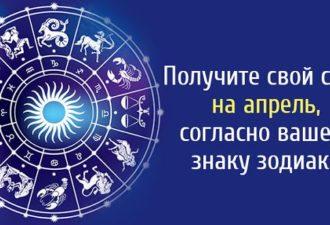 Получите свой совет на апрель, согласно вашему знаку зодиака!