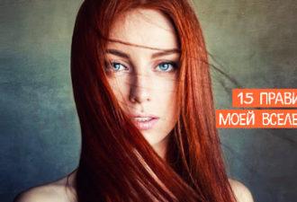 15 ПРАВИЛ МОЕЙ ВСЕЛЕННОЙ