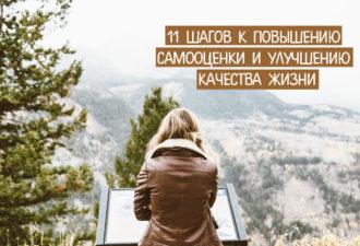 11 ШАГОВ К ПОВЫШЕНИЮ САМООЦЕНКИ И УЛУЧШЕНИЮ КАЧЕСТВА ЖИЗНИ