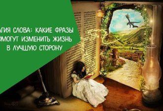 Магия слова: какие фразы помогут изменить жизнь в лучшую сторон