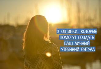 3 ОШИБКИ, КОТОРЫЕ ПОМОГУТ СОЗДАТЬ ВАШ ЛИЧНЫЙ УТРЕННИЙ РИТУАЛ