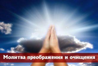 Молитва преображения и очищения: