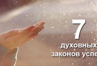 7 Духовных законов успеха