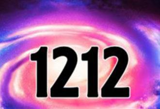 Если вы встречаете везде число 1212, готовьтесь к новому новому старту!