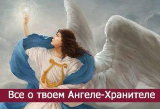 Всё о твоем Ангеле-Хранителе.