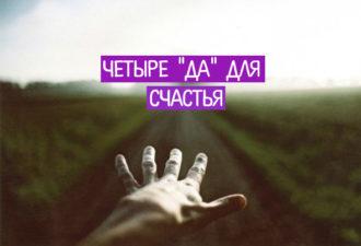 """Четыре """"да"""" для счастья!"""