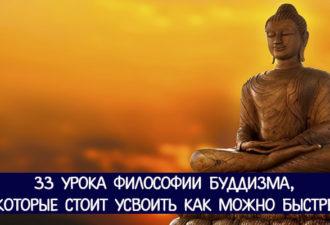 33 урока философии буддизма, которые стоит усвоить как можно быстрее.