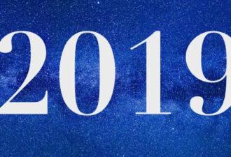 Мощные астрологические события 2019 года!