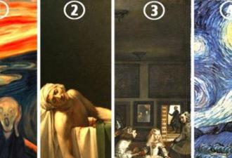 Выберите свою любимое произведение искусства, а затем узнайте, что она может рассказать о вас!