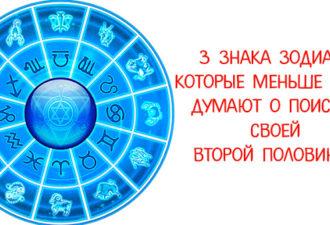 3 знака зодиака, которые меньше всего думают о поисках своей второй половинки!
