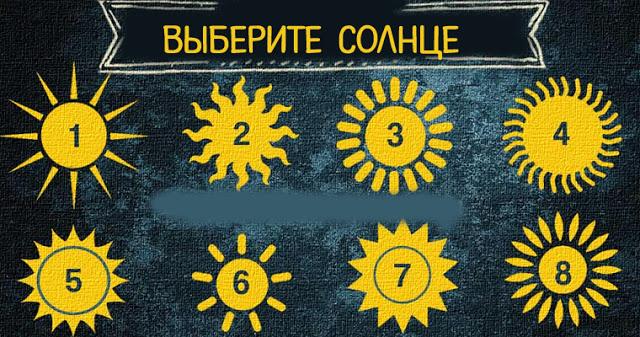 Солнце, которое вы выберете, осветит положительную черту вашей личности