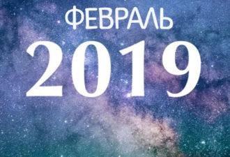 Февраль 2019: что же нам сулит Новолуние в Водолее и Полнолуние в Деве!
